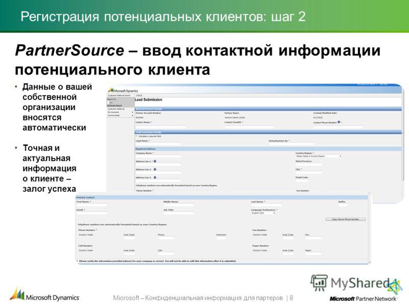 Microsoft – Конфиденциальная информация для партеров | 8 Регистрация потенциальных клиентов: шаг 2 Данные о вашей собственной организации вносятся автоматически Точная и актуальная информация о клиенте – залог успеха PartnerSource – ввод контактной и