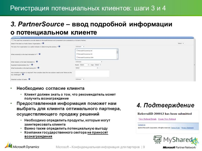 Microsoft – Конфиденциальная информация для партеров | 9 Регистрация потенциальных клиентов: шаги 3 и 4 3. PartnerSource – ввод подробной информации о потенциальном клиенте Необходимо согласие клиента Клиент должен знать о том, что рекомендатель може