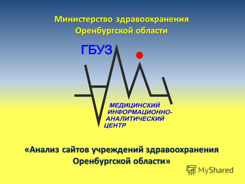 Министерство здравоохранения Оренбургской области «Анализ сайтов учреждений здравоохранения Оренбургской области»