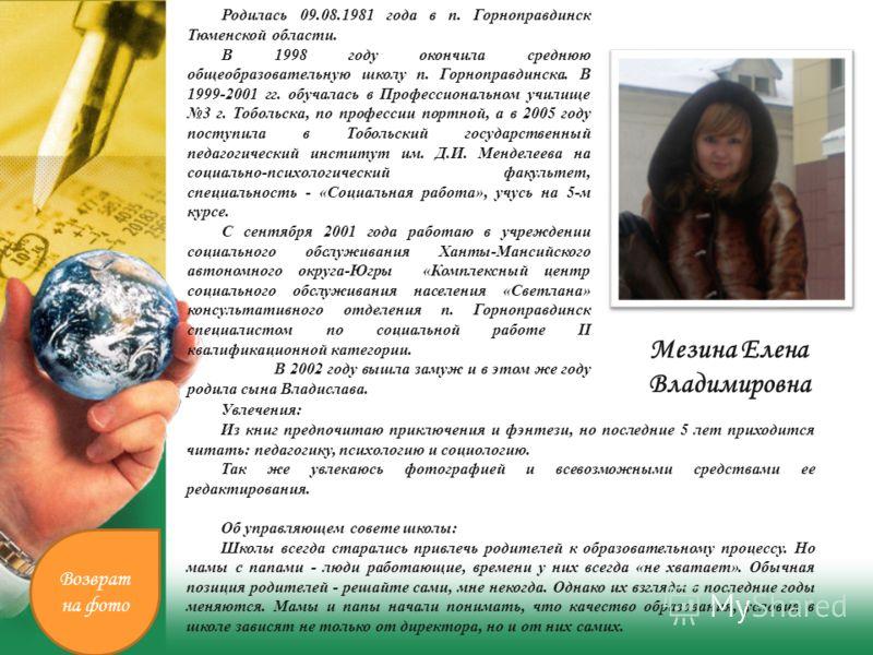 Родилась 09.08.1981 года в п. Горноправдинск Тюменской области. В 1998 году окончила среднюю общеобразовательную школу п. Горноправдинска. В 1999-2001 гг. обучалась в Профессиональном училище 3 г. Тобольска, по профессии портной, а в 2005 году поступ