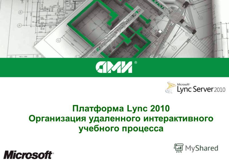 Платформа Lync 2010 Организация удаленного интерактивного учебного процесса