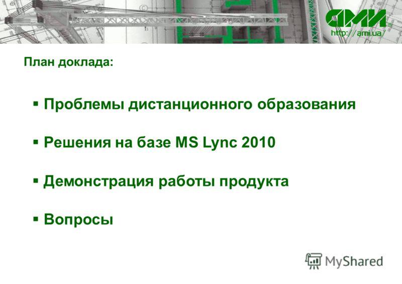 Проблемы дистанционного образования Решения на базе MS Lync 2010 Демонстрация работы продукта Вопросы План доклада: