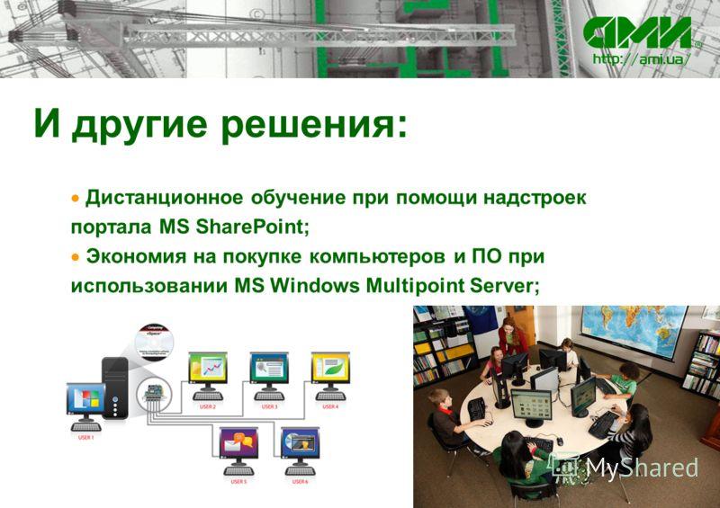 И другие решения: Дистанционное обучение при помощи надстроек портала MS SharePoint; Экономия на покупке компьютеров и ПО при использовании MS Windows Multipoint Server;