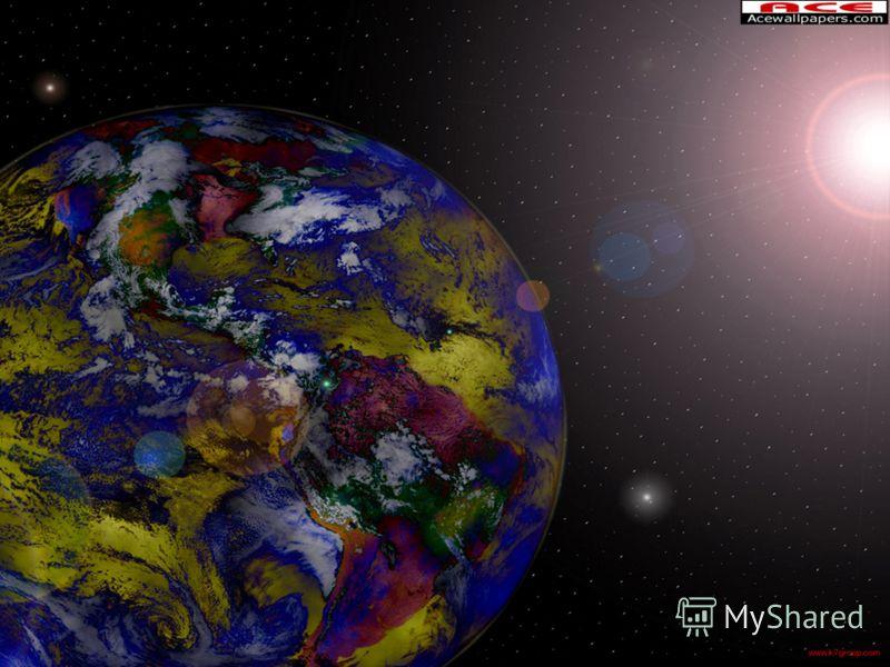 Около Солнца есть планета…
