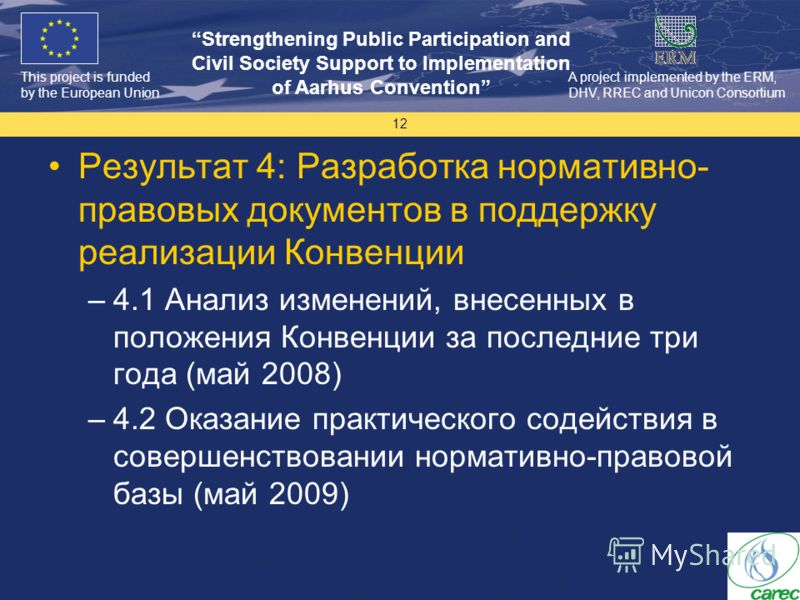 This project is funded by the European Union Strengthening Public Participation and Civil Society Support to Implementation of Aarhus Convention A project implemented by the ERM, DHV, RREC and Unicon Consortium 12 Результат 4: Разработка нормативно-