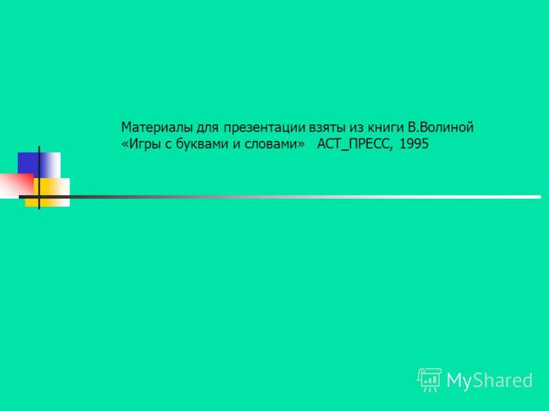 Материалы для презентации взяты из книги В.Волиной «Игры с буквами и словами» АСТ_ПРЕСС, 1995
