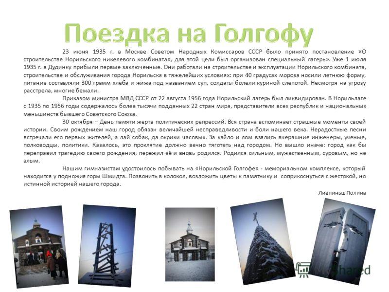 23 июня 1935 г. в Москве Советом Народных Комиссаров СССР было принято постановление «О строительстве Норильского никелевого комбината», для этой цели был организован специальный лагерь». Уже 1 июля 1935 г. в Дудинку прибыли первые заключенные. Они р