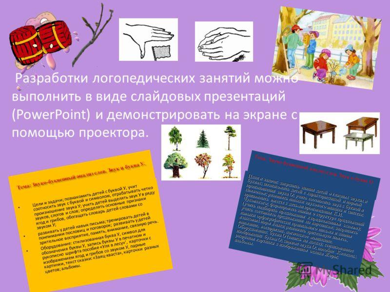 Данная программа удобна для совместной проектной деятельности учащихся и учителя-логопеда.