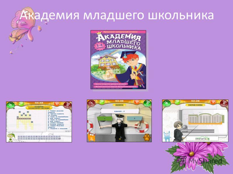 Компьютерный практикум для проведения логопедических занятий в начальной школе