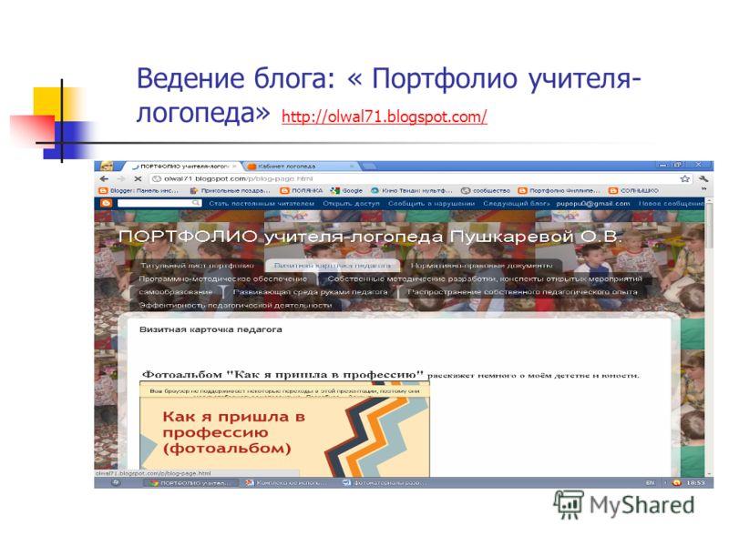 Ведение блога: « Портфолио учителя- логопеда» http://olwal71.blogspot.com/ http://olwal71.blogspot.com/