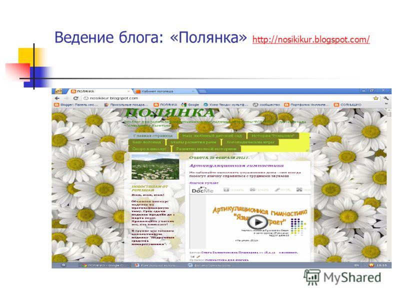 Ведение блога: «Полянка» http://nosikikur.blogspot.com/ http://nosikikur.blogspot.com/