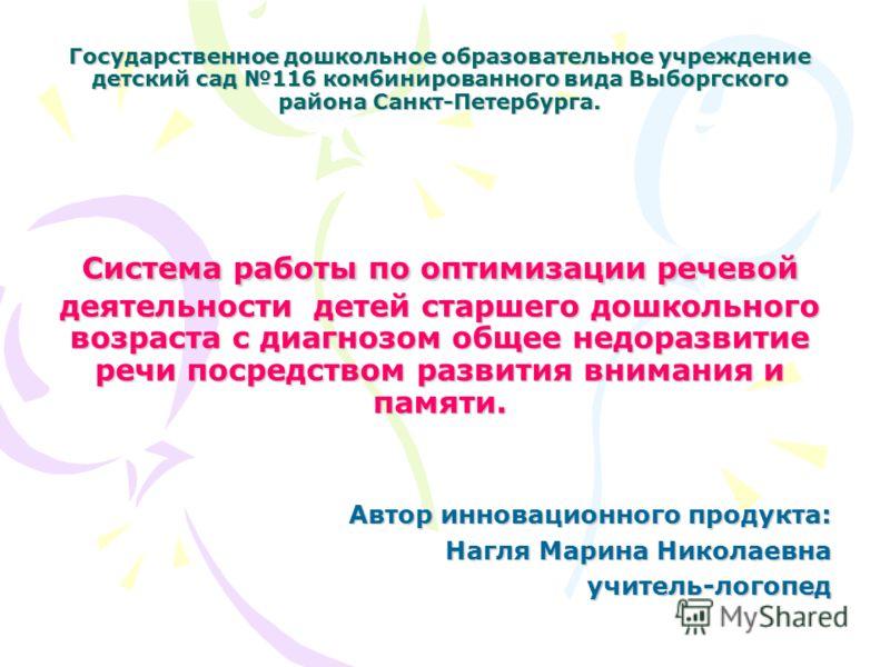 Государственное дошкольное образовательное учреждение детский сад 116 комбинированного вида Выборгского района Санкт-Петербурга. Система работы по оптимизации речевой деятельности детей старшего дошкольного возраста с диагнозом общее недоразвитие реч