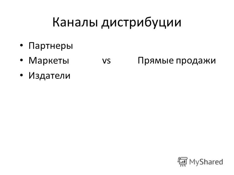 Каналы дистрибуции Партнеры Маркеты Издатели Прямые продажиvs