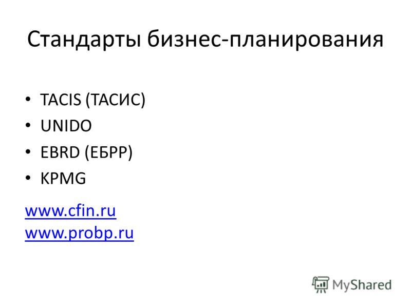 Стандарты бизнес-планирования TACIS (ТАСИС) UNIDO EBRD (ЕБРР) KPMG www.cfin.ru www.probp.ru