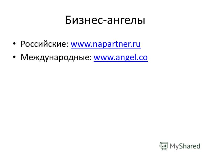 Бизнес-ангелы Российские: www.napartner.ruwww.napartner.ru Международные: www.angel.cowww.angel.co