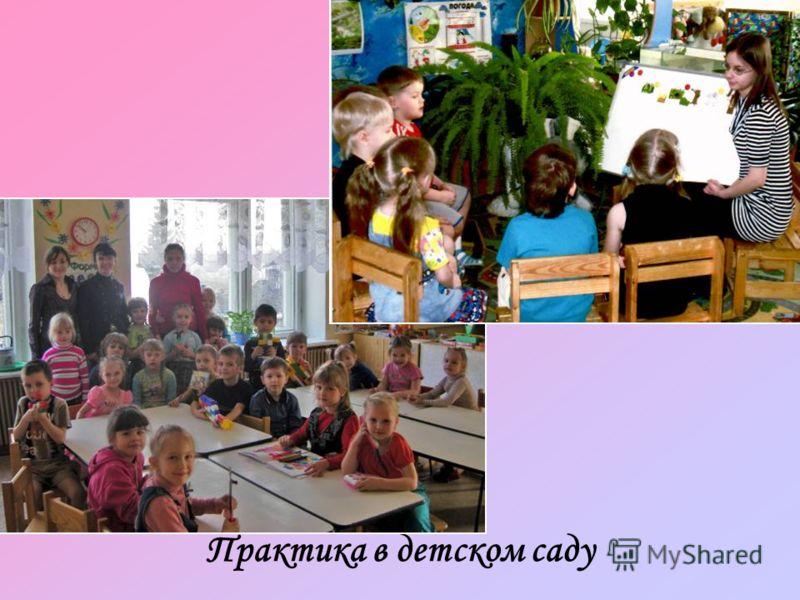 Практика в детском саду