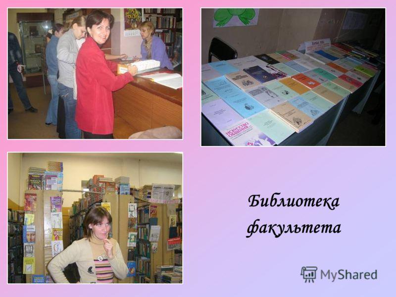 Библиотека факультета