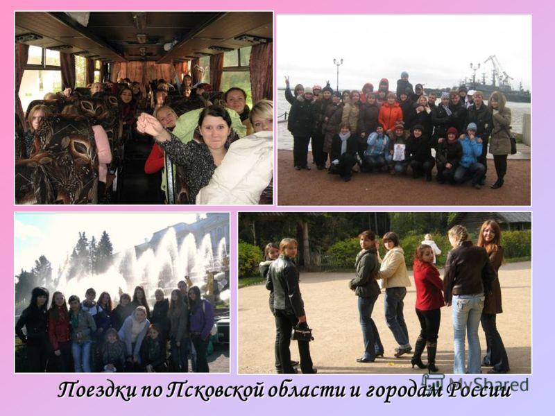 Поездки по Псковской области и городам России
