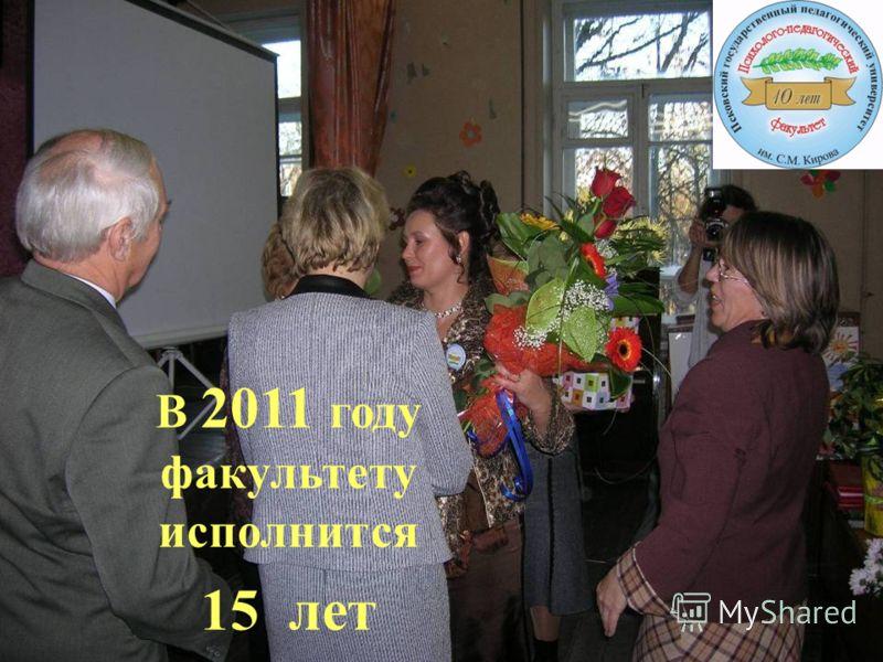 В 2011 году факультету исполнится 15 лет