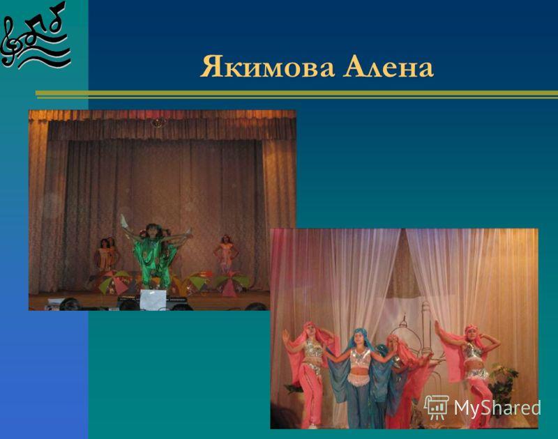 Якимова Алена