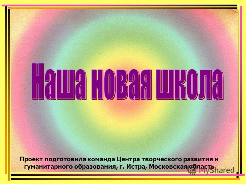 Проект подготовила команда Центра творческого развития и гуманитарного образования, г. Истра, Московская область