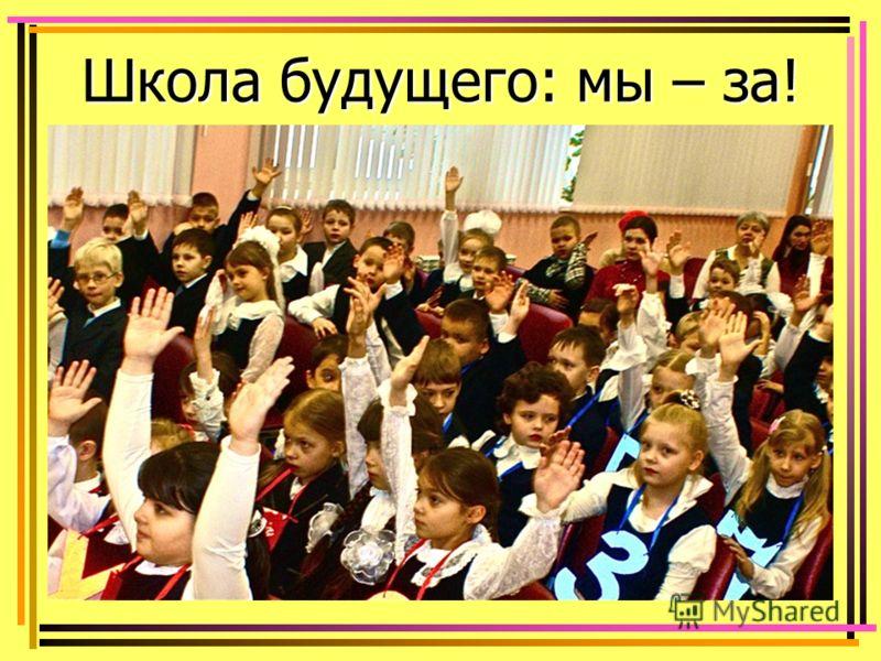 Школа будущего: мы – за!