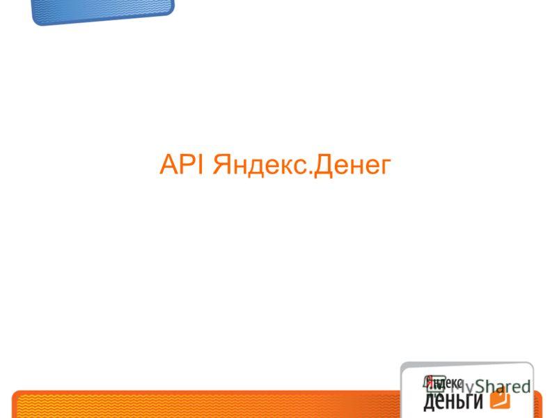 API Яндекс.Денег