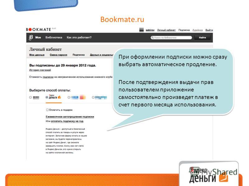 При оформлении подписки можно сразу выбрать автоматическое продление. После подтверждения выдачи прав пользователем приложение самостоятельно произведет платеж в счет первого месяца использования. При оформлении подписки можно сразу выбрать автоматич