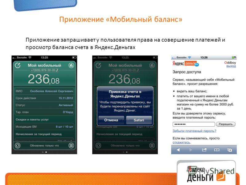 Приложение «Мобильный баланс» Приложение запрашивает у пользователя права на совершение платежей и просмотр баланса счета в Яндекс.Деньгах