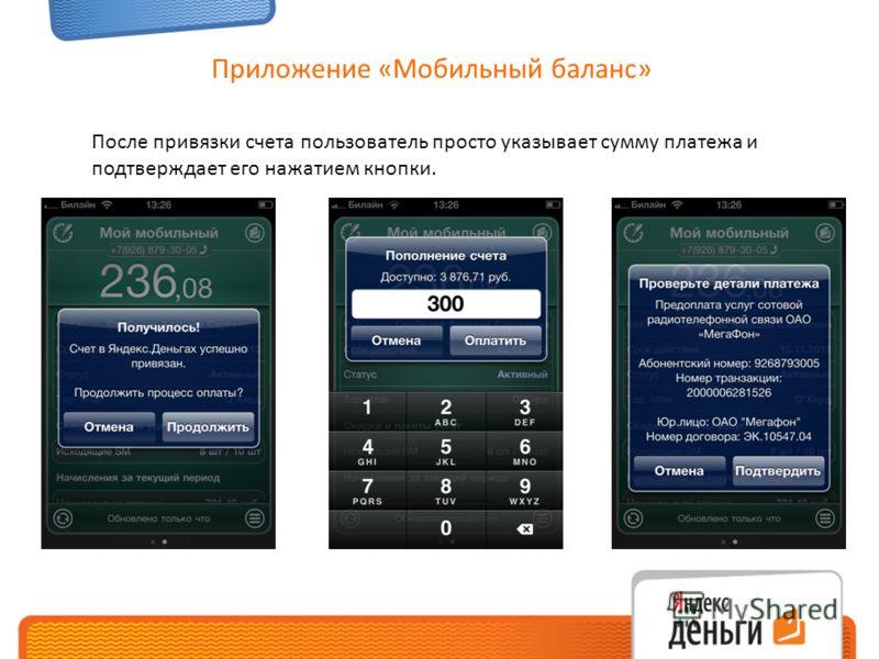 Приложение «Мобильный баланс» После привязки счета пользователь просто указывает сумму платежа и подтверждает его нажатием кнопки.