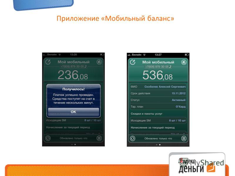 Приложение «Мобильный баланс»