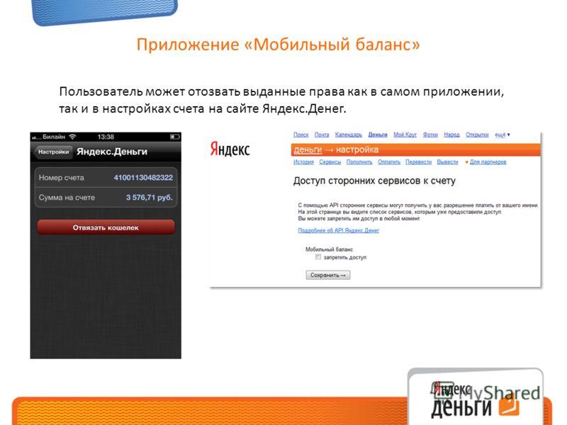 Пользователь может отозвать выданные права как в самом приложении, так и в настройках счета на сайте Яндекс.Денег.