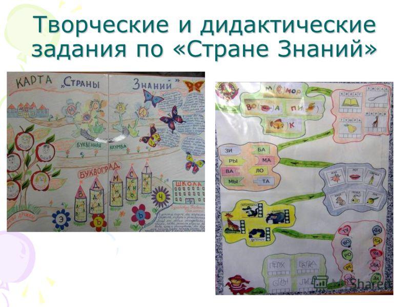Творческие и дидактические задания по «Стране Знаний»
