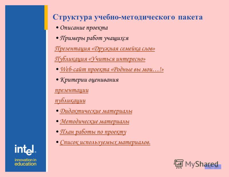 Этапы и сроки проведения проекта На изучение темы программой общеобразовательных учебных заведений в РФ выделяется 35 часов (также часть заданий выполняется за счет вне учебного времени) для проведения проекта требуется 17 академических часов. Подгот