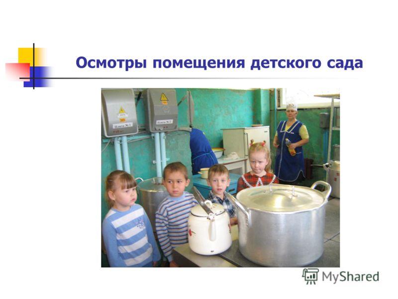 Осмотры помещения детского сада