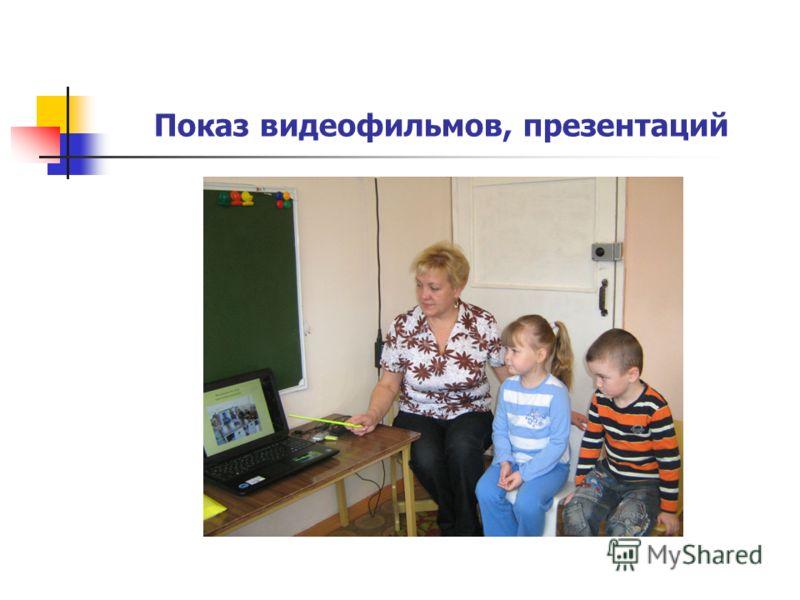 Показ видеофильмов, презентаций