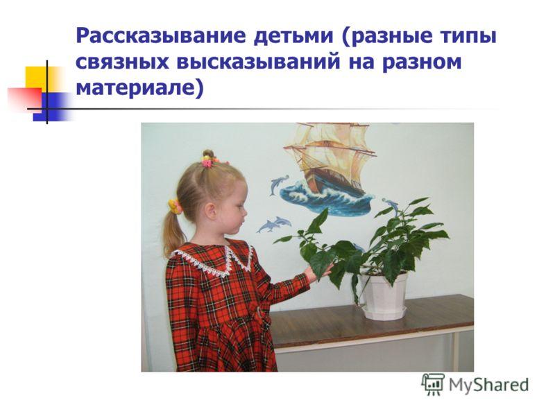 Рассказывание детьми (разные типы связных высказываний на разном материале)