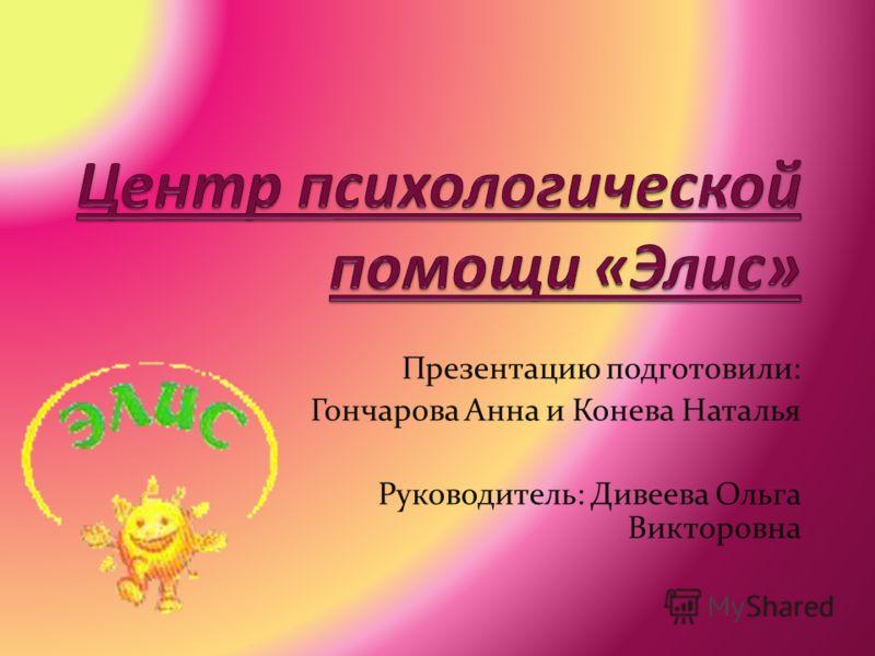 Презентацию подготовили: Гончарова Анна и Конева Наталья Руководитель: Дивеева Ольга Викторовна