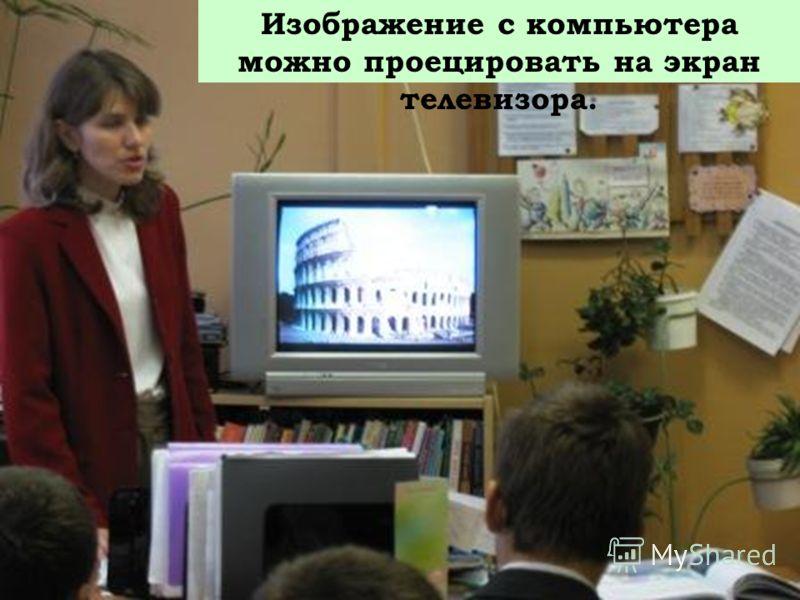 Изображение с компьютера можно проецировать на экран телевизора.
