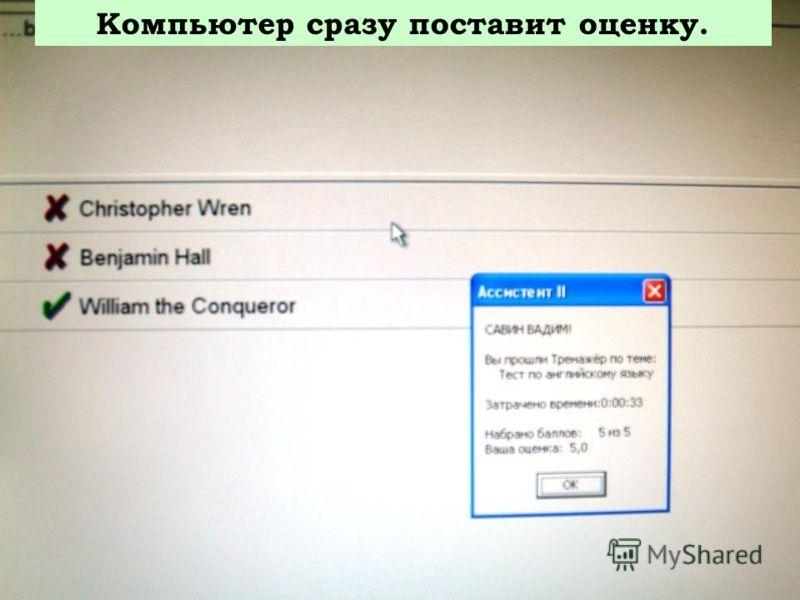 Компьютер сразу поставит оценку.