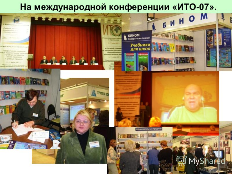 На международной конференции «ИТО-07».