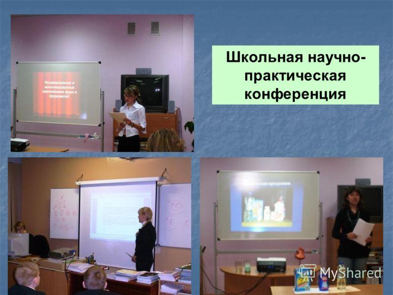 Школьная научно- практическая конференция