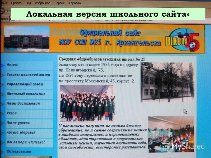 Школьный сайт. Локальная версия школьного сайта»