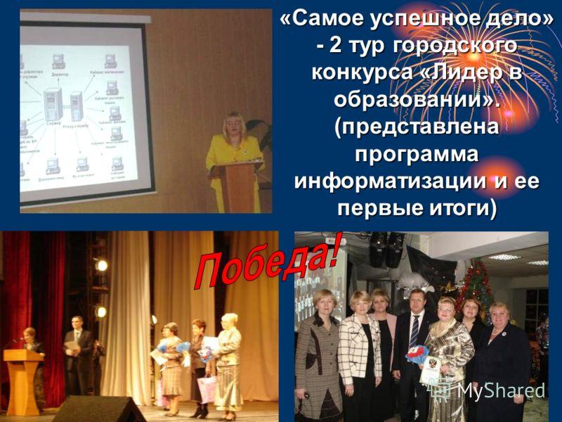 «Самое успешное дело» - 2 тур городского конкурса «Лидер в образовании». (представлена программа информатизации и ее первые итоги)