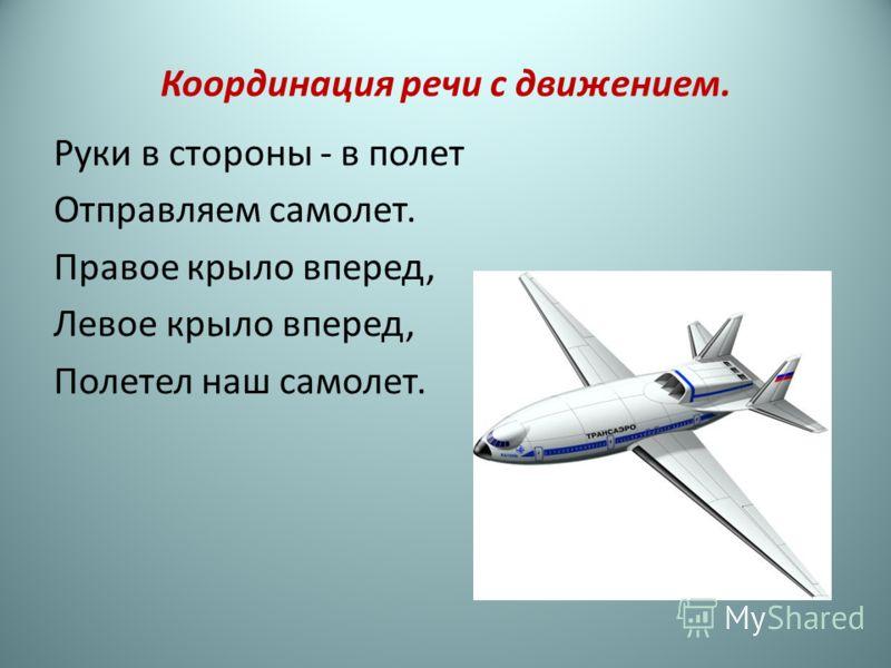 Координация речи с движением. Руки в стороны - в полет Отправляем самолет. Правое крыло вперед, Левое крыло вперед, Полетел наш самолет.