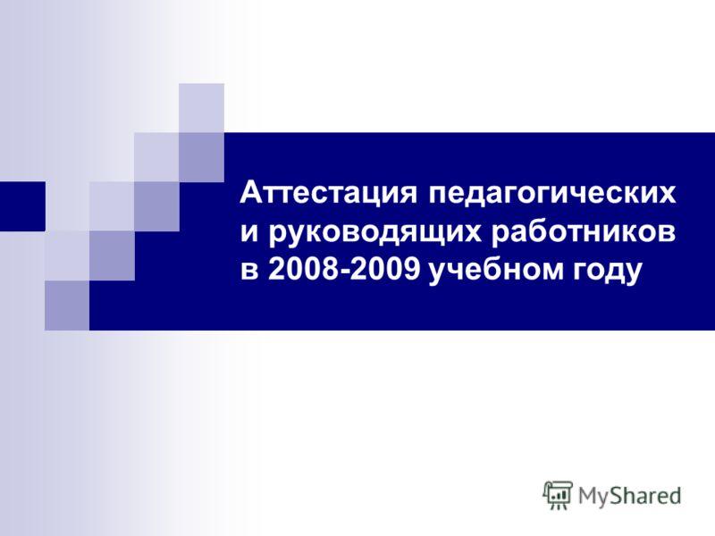 Аттестация педагогических и руководящих работников в 2008-2009 учебном году