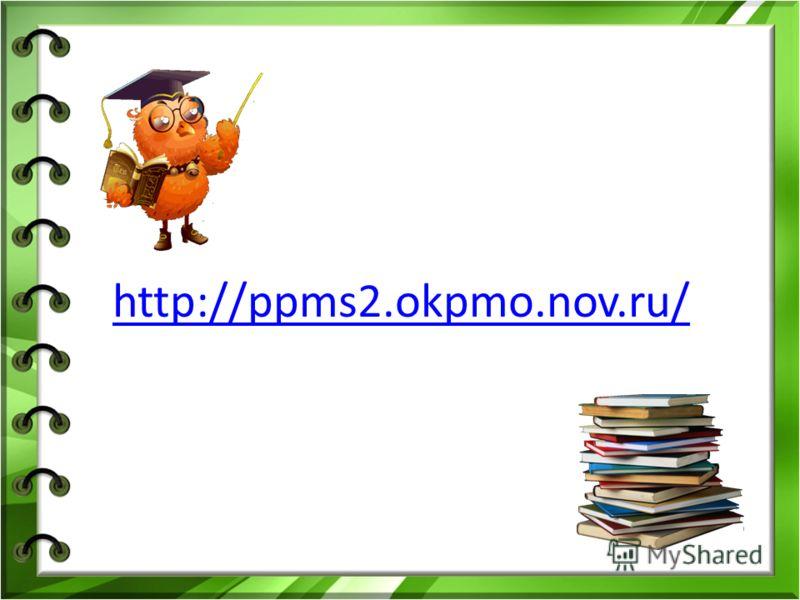 http://ppms2.okpmo.nov.ru/