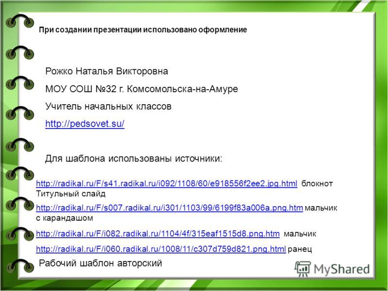 http://radikal.ru/F/s41.radikal.ru/i092/1108/60/e918556f2ee2.jpg.htmlhttp://radikal.ru/F/s41.radikal.ru/i092/1108/60/e918556f2ee2.jpg.html блокнот Титульный слайд http://radikal.ru/F/s007.radikal.ru/i301/1103/99/6199f83a006a.png.htmhttp://radikal.ru/