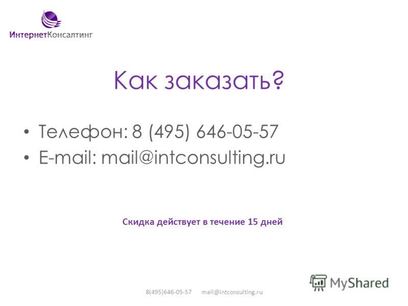 Как заказать? Телефон: 8 (495) 646-05-57 E-mail: mail@intconsulting.ru 8(495)646-05-57 mail@intconsulting.ru Скидка действует в течение 15 дней