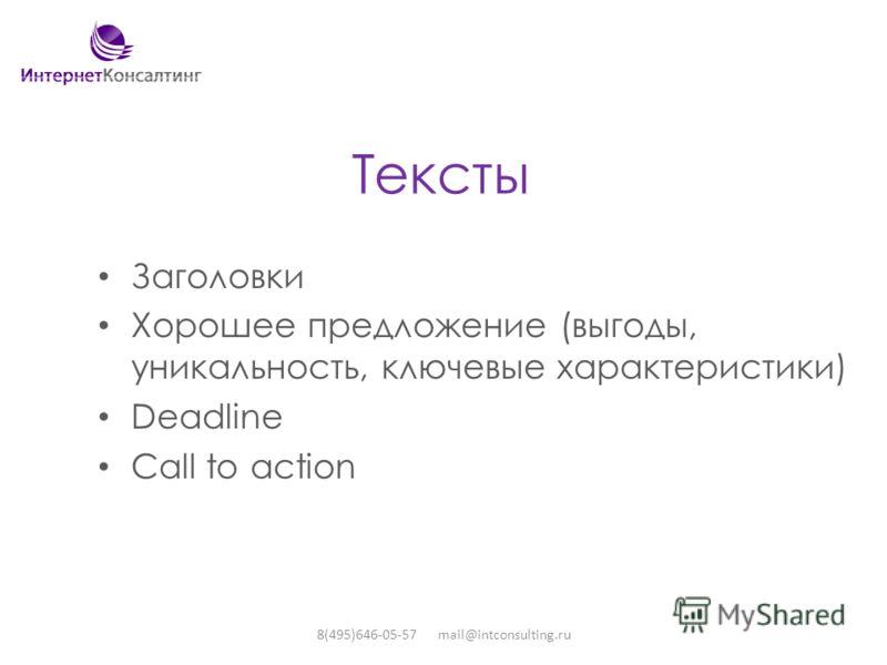 Тексты Заголовки Хорошее предложение (выгоды, уникальность, ключевые характеристики) Deadline Call to action 8(495)646-05-57 mail@intconsulting.ru